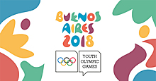 2018 Youth Olympic Games